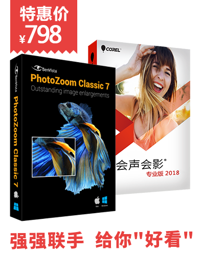 PhotoZoom又双叒叕给大家发福利了,这次是与会声会影联手让价!