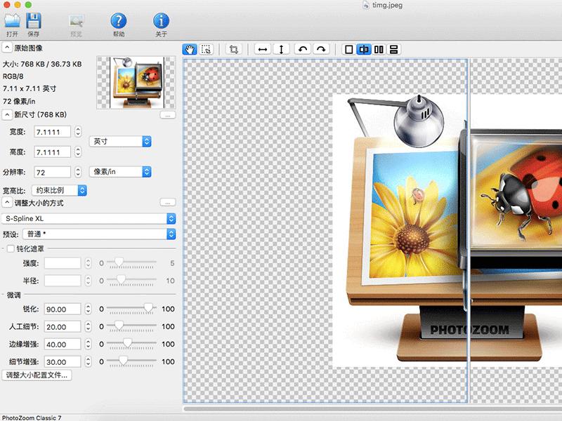 图像无损放大工具 渲染出完美的放大照片