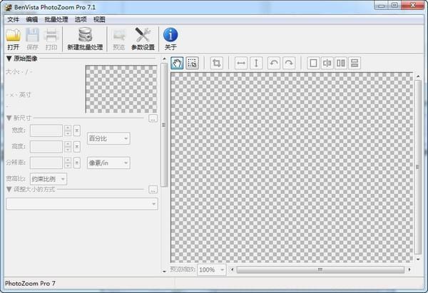 无损放大图片,能让打印出来的照片质量更高