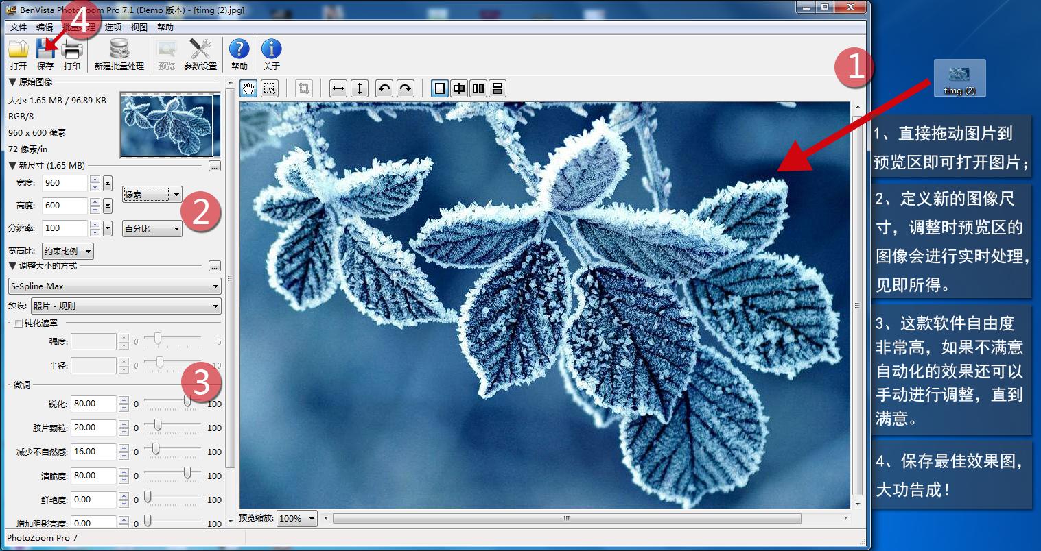 一张图告诉你PhotoZoom图片放大工具怎么用