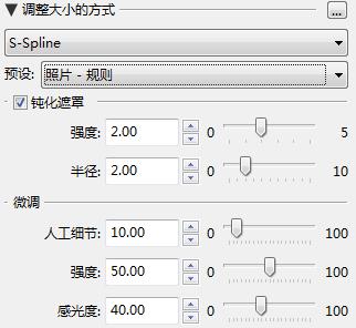 s-spline xl放大算法