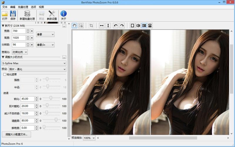 图片放大不失真!PhotoZoom是怎么做到的?