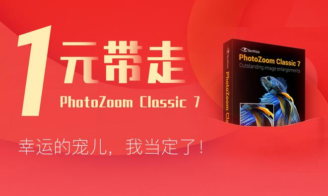 PhotoZoom官方活动