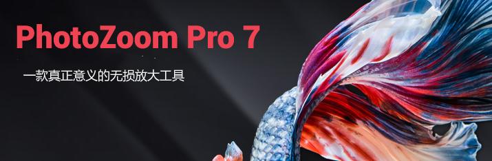 PhotoZoom Pro 7 主要功能