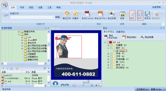 swf文件图片替换后效果图