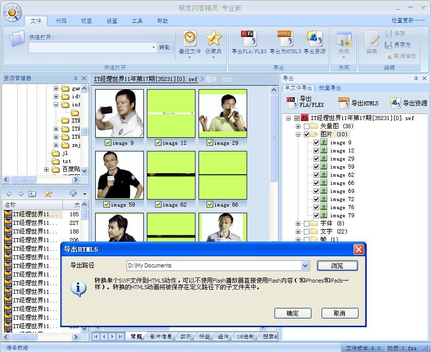 flash转换成html5操作图