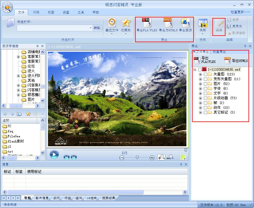 swf导出为html5