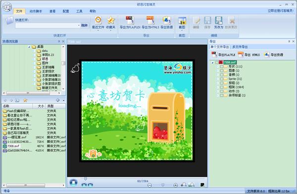 swf解析软件