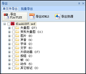 flash反编译工具
