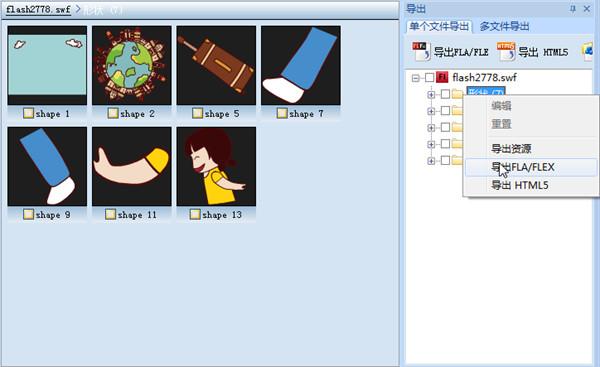 flash编辑软件3