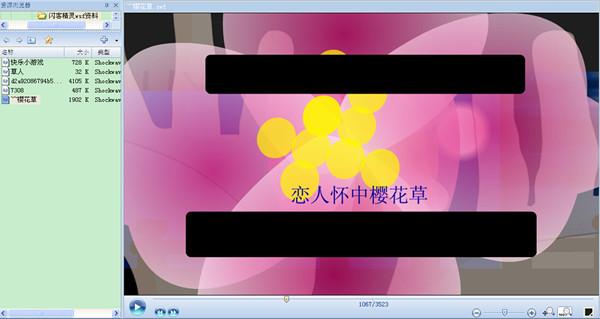 flash分解软件1