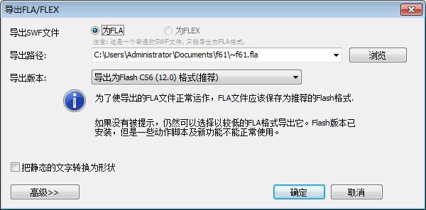 如何修改flash源文件