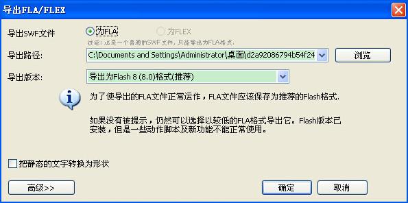 swf反编译工具2
