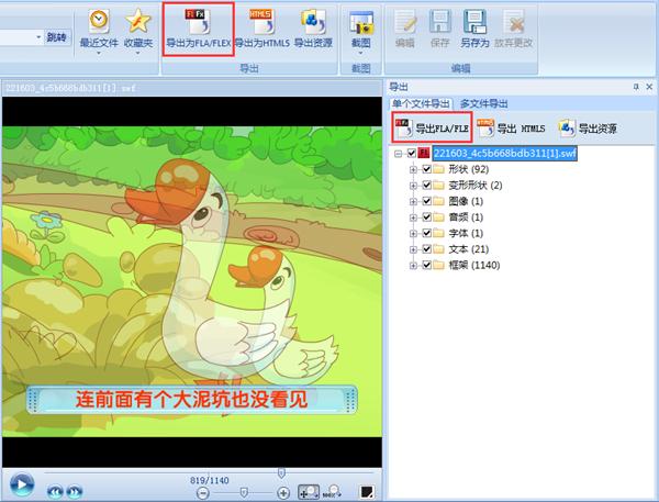 swf文件反编译软件2