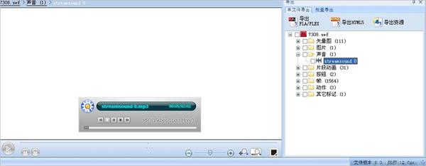 提取flash声音软件