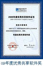 软件奖项2