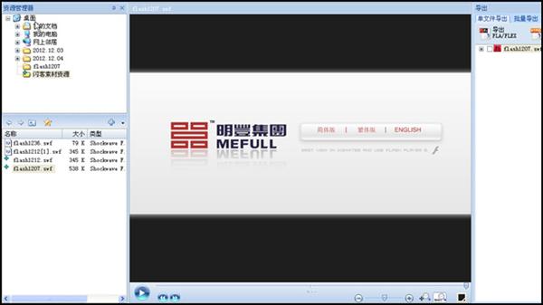 swf文件反编译