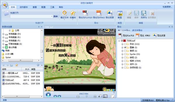swf转fla软件下载