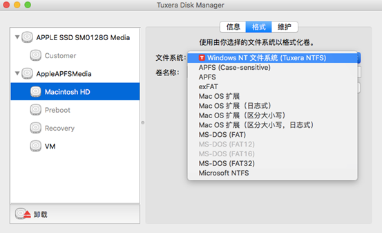 Tuxera Disk Manager格式化选择文件类型界面