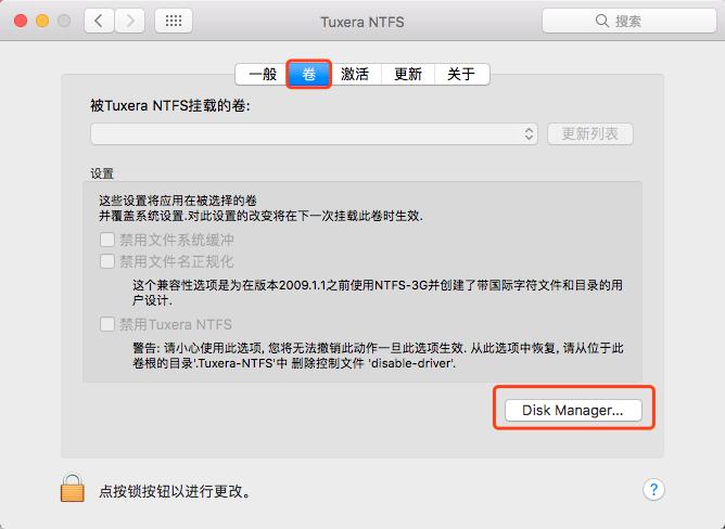 "Tuxera NTFS中""卷""选项"