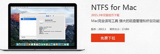 NTFS for Mac官网截图