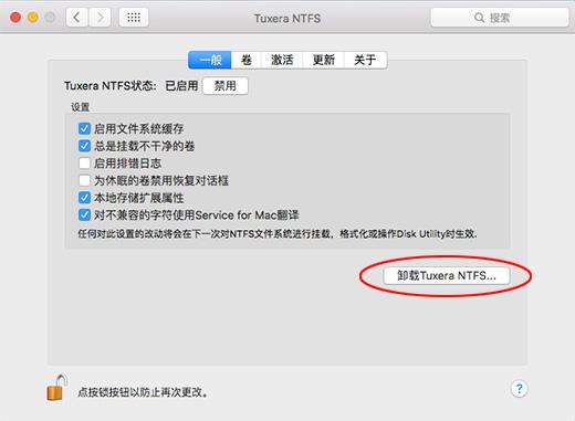 点击卸载NTFS for Mac