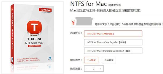 正版Tuxera NTFS序列号