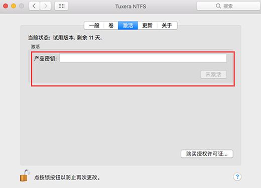 激活Tuxera NTFS for Mac