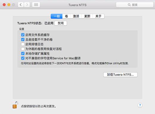 Tuxera NTFS【一般】界面