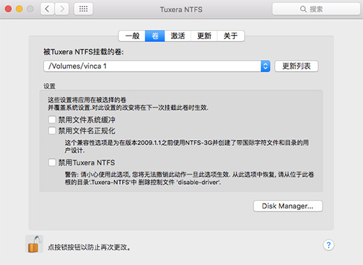 Tuxera NTFS【卷】界面