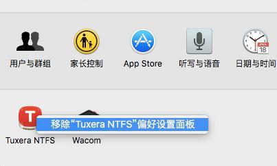 """移除""""Tuxera NTFS""""偏好设置面板"""