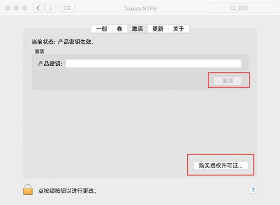 无法输入Tuxera NTFS激活码
