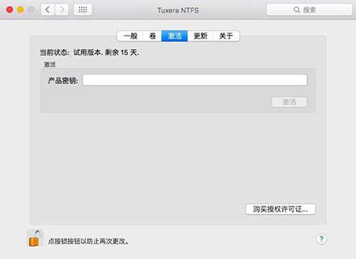 Tuxera NTFS激活