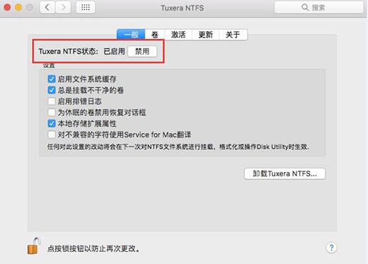 Tuxera NTFS的全局禁用