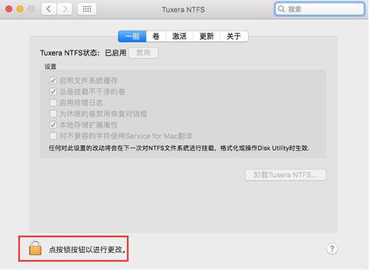 Tuxera NTFS不能进行操作