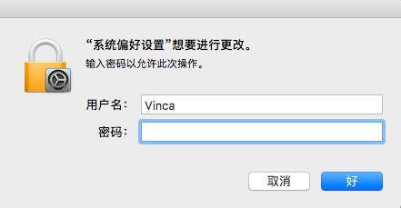 输入开机密码