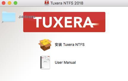 如何安装 Tuxera NTFS for Mac 2018