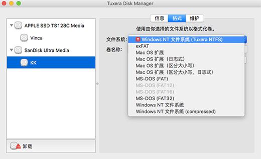 磁盘管理格式界面