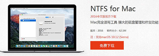 下载Tuxera NTFS 2016