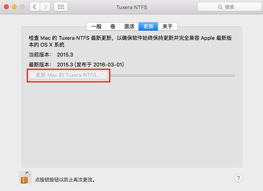 更新NTFS for Mac
