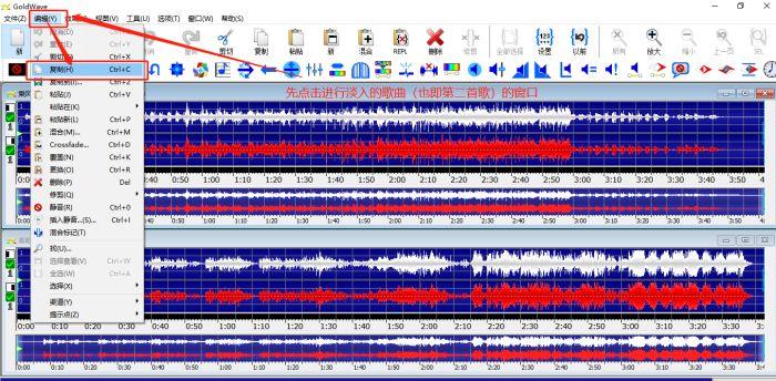 图3:goldwave中整首歌曲的复制