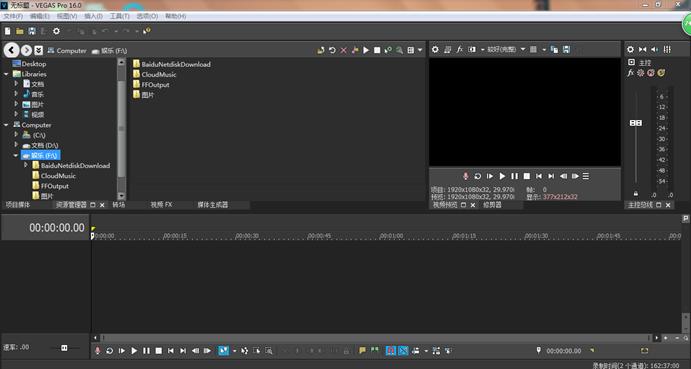 Vegas Pro 16 Edit操作界面圖