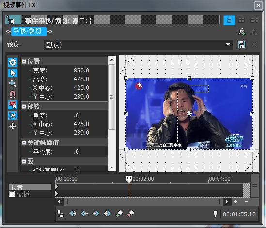 視頻事件平移/裁切界面展示