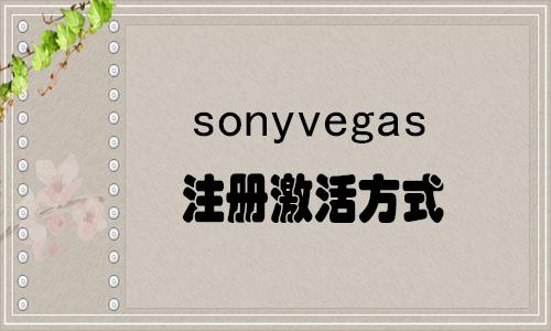 Sony vegas pro 13注册激活方式