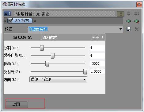 展开关键帧动画设置