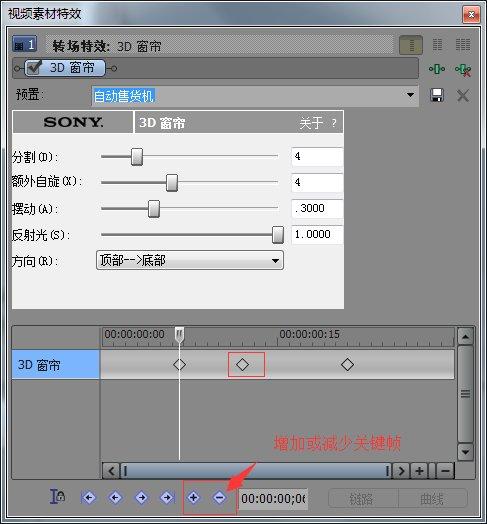参数设置窗口中的关键帧动画设置区域