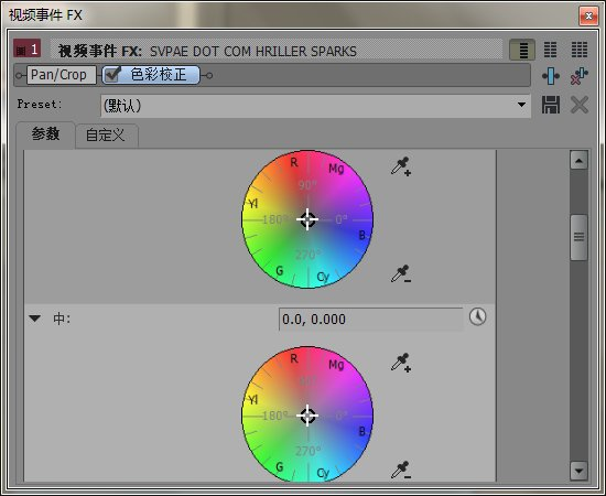 色彩校正特效參數