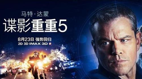 谍影重重5宣传海报