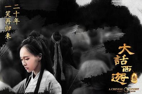 大话西游3宣传海报