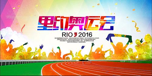 里约奥运会宣传海报